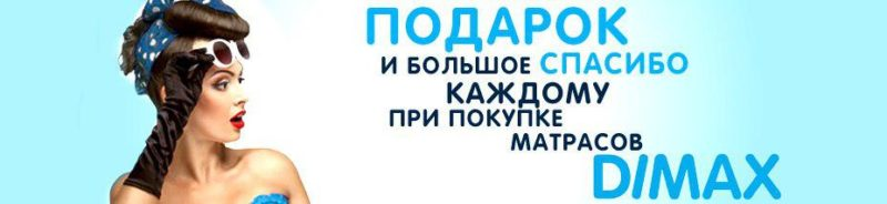 Матрас Гений